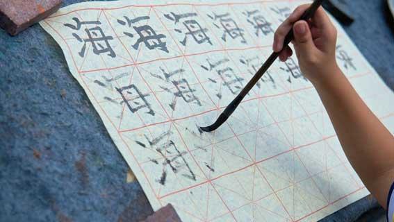 Taller de iniciación al chino
