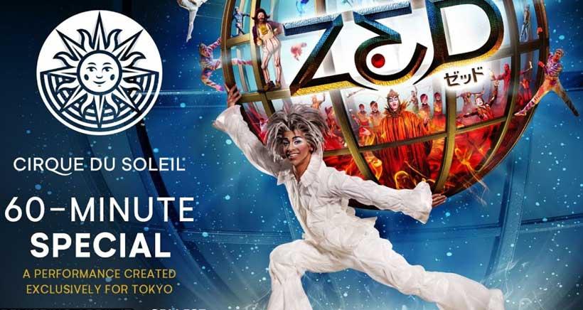 Nuevo programa especial del Circo del Sol desde casa